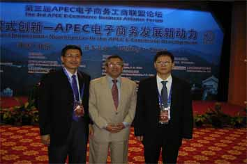 Xiehe takes part in 3rd APEC E-Commerce Alliance Forum